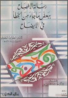 تحميل رسالة الإفصاح ببعض ما جاء من الخطأ في الإيضاح -  ابن الطراوة النحوي pdf