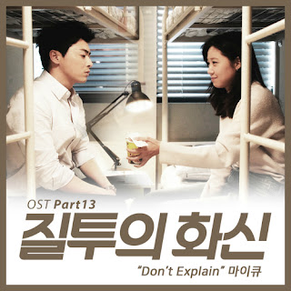 Download Lagu MP3 [Single] MY-Q – Jealousy Incarnate OST Part.13