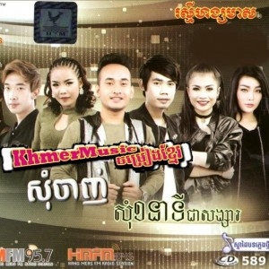 RHM CD Vol 589