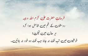 Beautiful Hazrat Ali Quotes and Sayings in English -imam Ali quotes