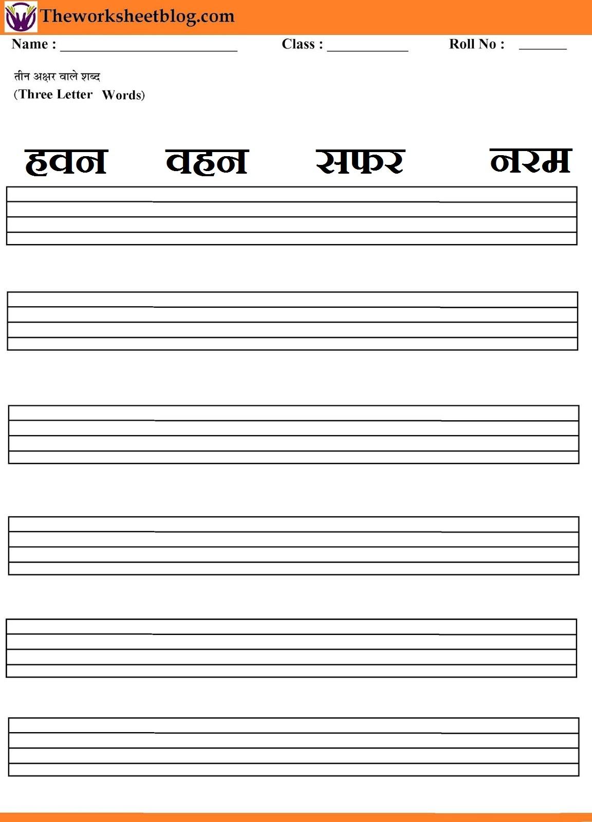 Three Letter Words Worksheet In Hindi