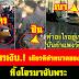 โคตรเงิบ.! เกียรติตำหนวดของไทยทิ้งโจรมาจับพระ