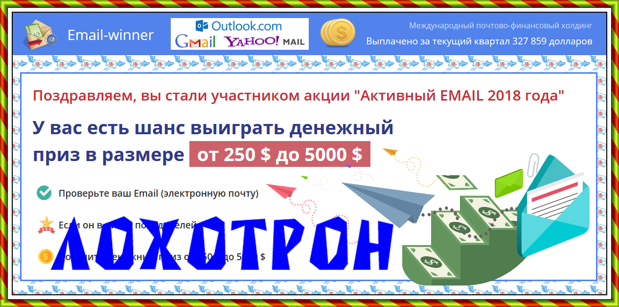 asocialpay.xyz,  arkon7.website,  arkon7.space Отзывы. Активный EMAIL 2018 года Email-winner
