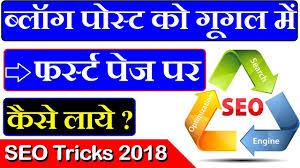 google 1st page ranking hindi