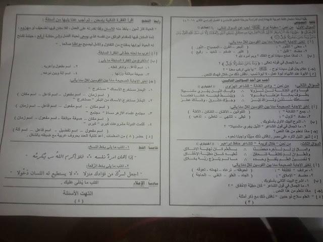 امتحان اللغة العربية للصف الثالث الاعدادى الفصل الدراسي الثاني 2018 محافظة الإسماعيلية