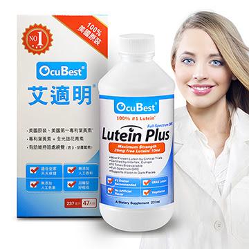 OcuBest 艾適明專利葉黃素複方飲 哪裡買