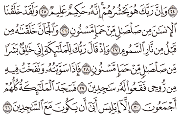 Tafsir Surat Al-Hijr Ayat 26, 27, 28, 29, 30
