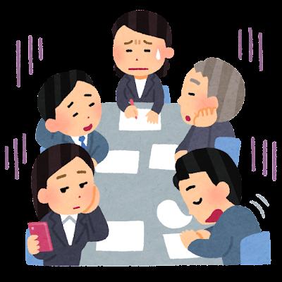 無駄な会議のイラスト