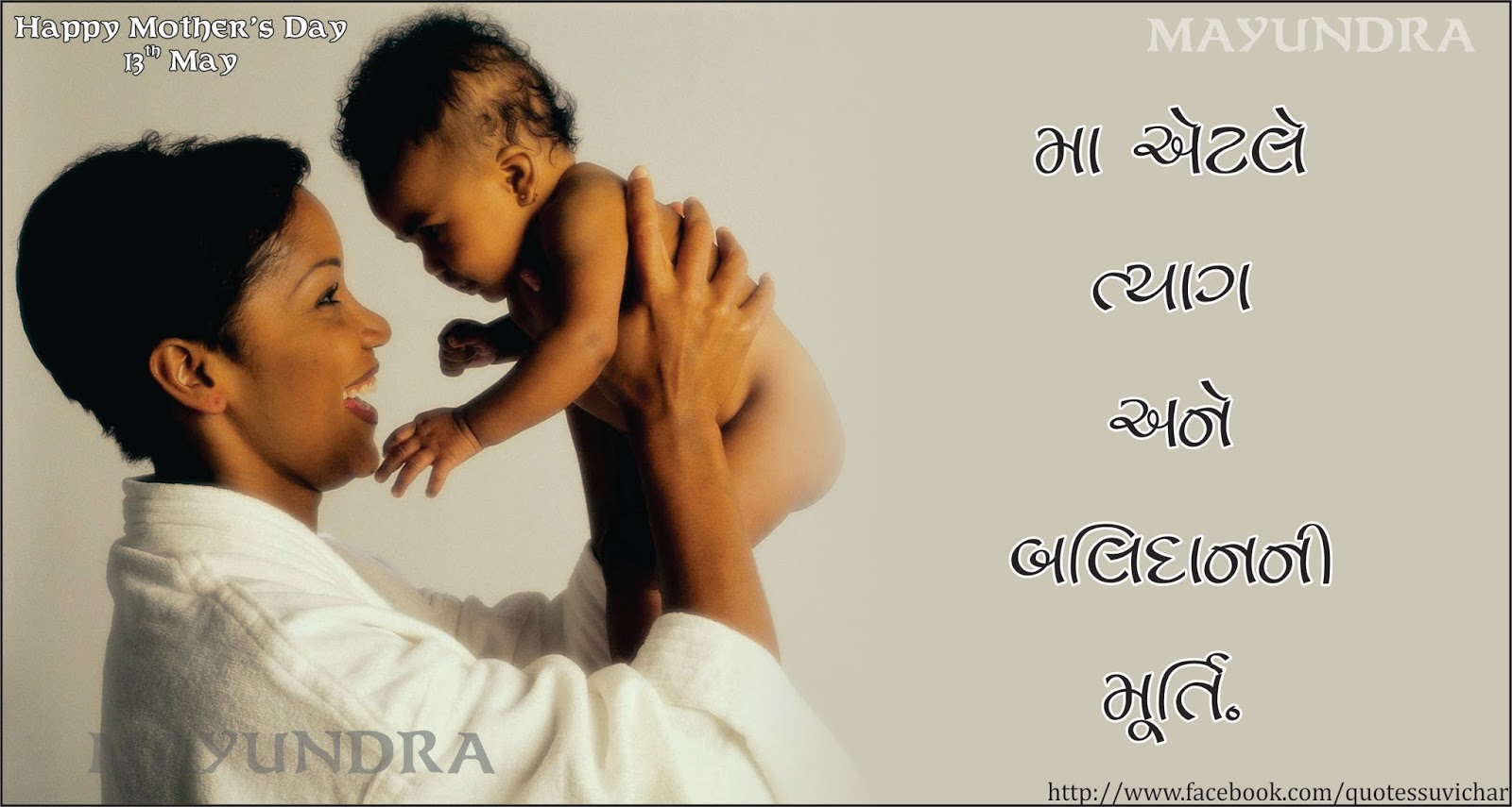 Gujarati Quotes Happy Mothers Day On Maa 3 Quotes India