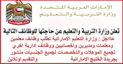 وظائف وزارة التربية والتعليم الاماراتية