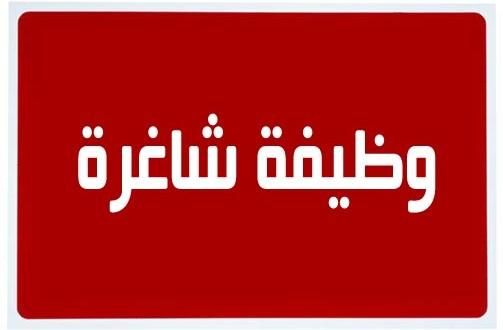 مجموعة وظائف شاغرة جديدة على القطاع الخاص بتاريخ اليوم 23/2/2017
