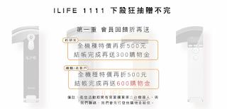 ILIFE/折價券/優惠券/折扣碼/coupon