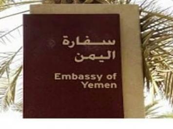 """اعلان """"تحذيري هام"""" من السفارة اليمنية بالرياض لجميع اليمنيين المقيمين بالمملكة (تفاصيل)"""