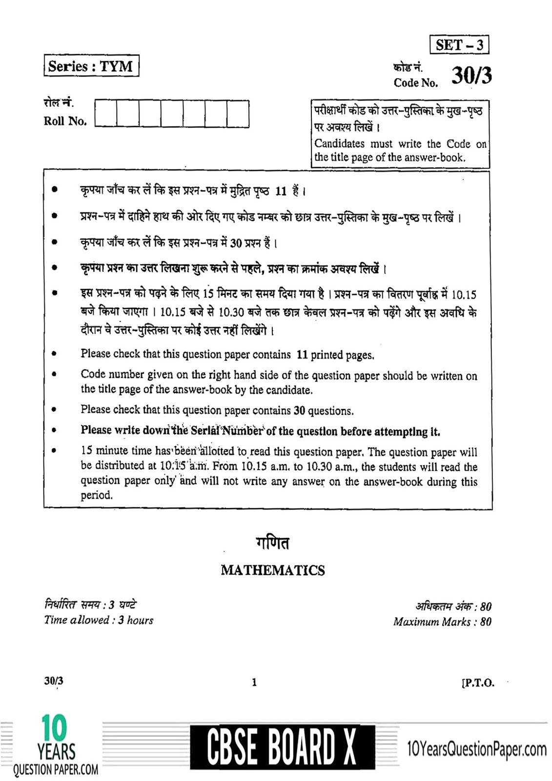 CBSE Board 2018 Maths Question paper Class 10 Page-01