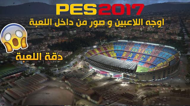 حمل لعبة PES 2017 على حاسوبك مجانا ! ممتعة