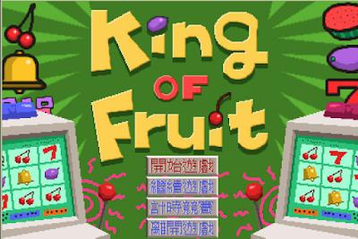 【Dos】King of Fruit,趣味十足的水果盤遊戲!