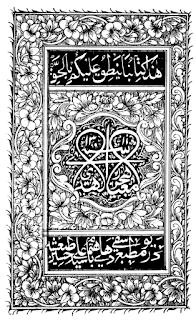 معیار الہدی بجواب اظہار الہدی تالیف سید افتخار علی