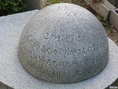 柴島神社公園の石碑