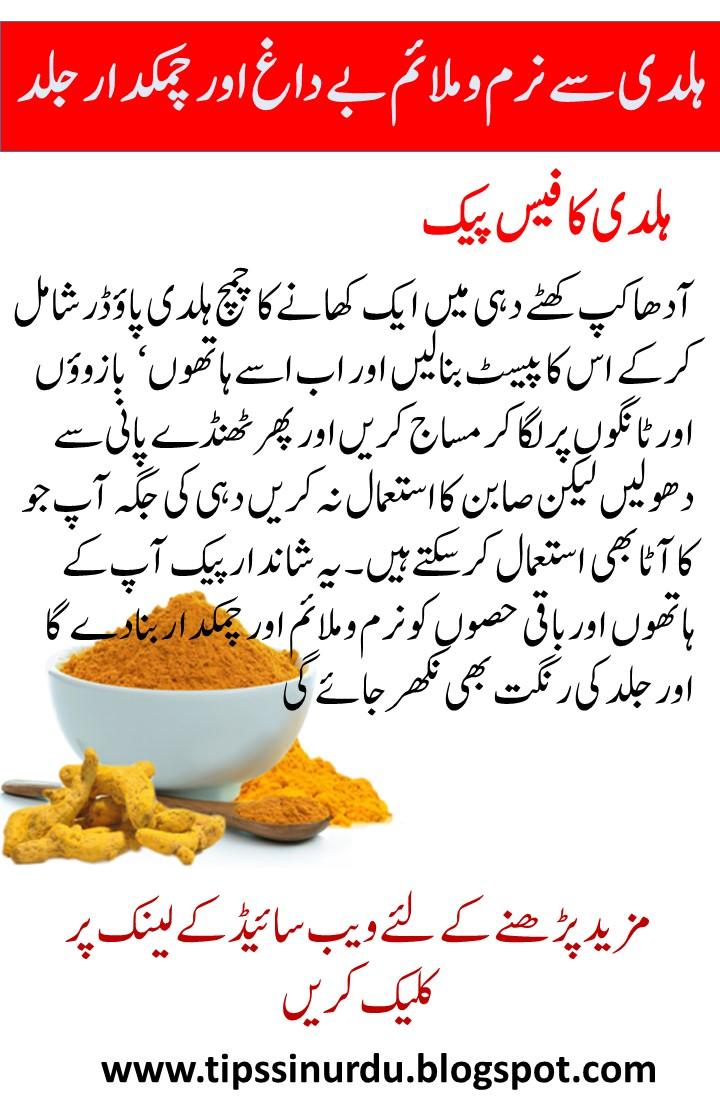 Tips In Urdu 10 Turmeric Beauty Tips In Urdu For Glowing Skin