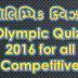 ઑલિમ્પિક ક્વિઝ-3 | Olympic Quiz-2016 for all Competitive Exams