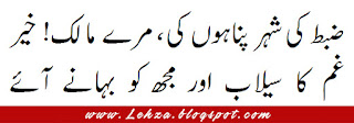 Zabt Ki Shahar Panahon Ki, Mery Maalik! Khair Gham Ka Seelab Aur Mujh Ko Bahany Aaye
