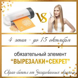 http://charmedscrap.blogspot.ru/2017/10/vs-4.html