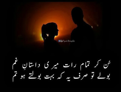 romantic urdu shayari and poetry images