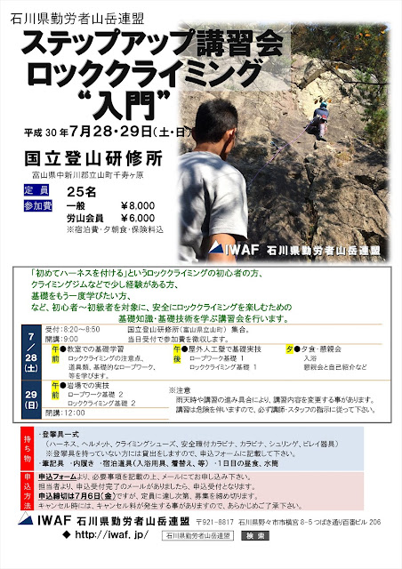 http://iwaf.jp/2018/05/16/2255/