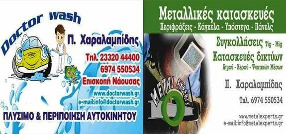 '' DOCTORWASH - METAL EXPERTS ''