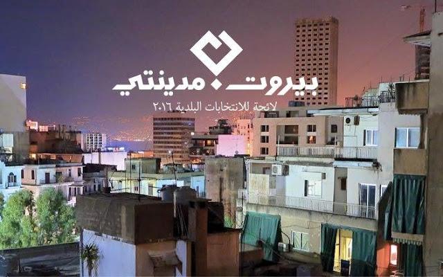 Beirut Madinati talks design, social media, and colors