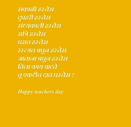 Teachers Day Sms In Hindi