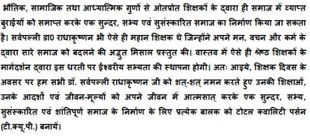 Hindi-speech-for-teacher-day