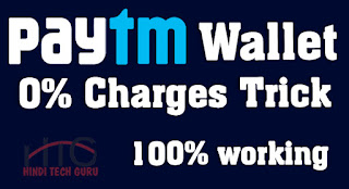 Paytm Wallet Money Free Charges ki Jankari