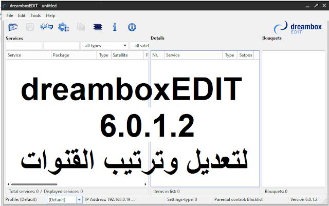 إصدار جديد لبرنامج dreamboxEDIT 6.0.1.2 لتعديل وترتيب القنوات