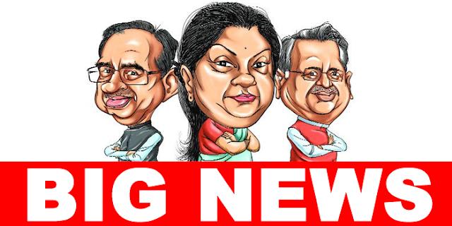 शिवराज सिंह, राजे और रमन केंद्र में प्रतिनियुक्ति पर, आदेश जारी | NATIONAL NEWS