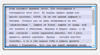 красиво оформить участок в тексте