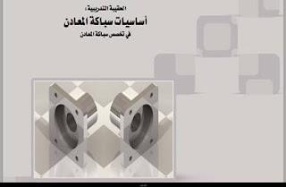 كتاب اساسيات سباكة المعادن pdf