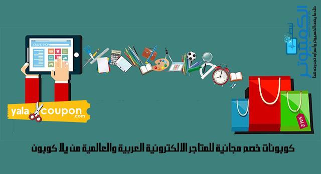 كوبونات خصم مجانية للمتاجر الالكترونية العربية والعالمية من يلا كوبون