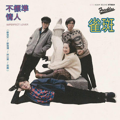 Chill, catchy, tunes make 雀斑樂團 Freckles' latest album the perfect drug for melancholy