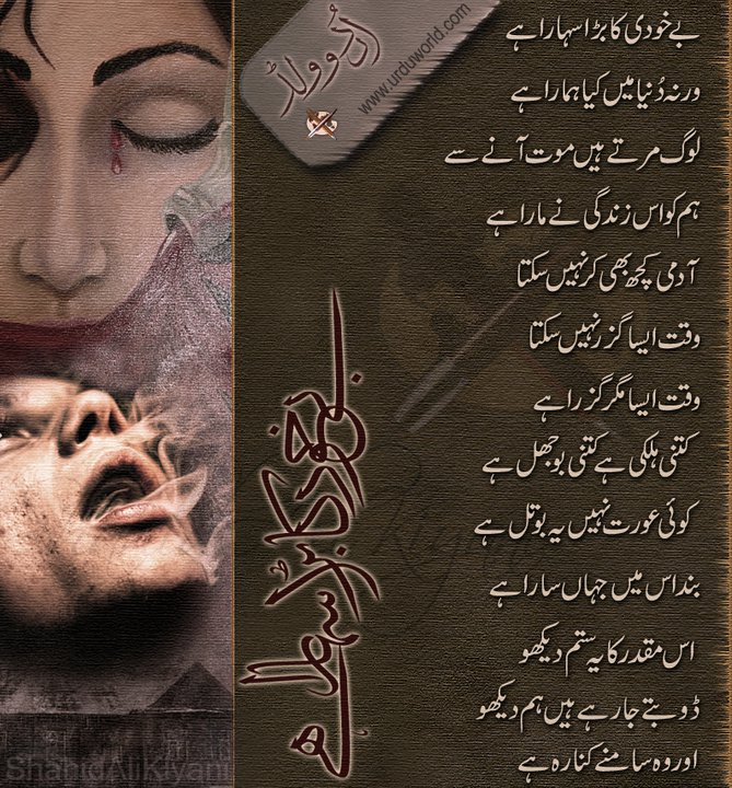 Latest Urdu Poetry: Be Khudi Ka Bara Sahara Hai