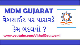 How To Change Password On MDM Gujarat Website? Video