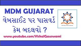 How To Change Password On MDM Gujarat Website? Video