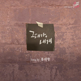 DOWNLOAD MP3 [Single] Hong Dae Kwang – Second To Last Love OST Part.5