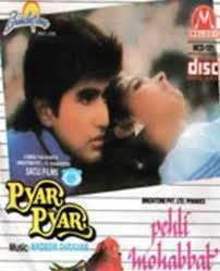 Pyar Pyar