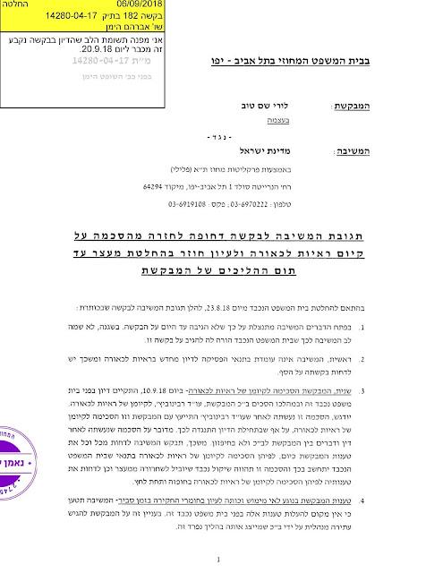 תגובה לקונית פרקליטות מחוז תל אביב