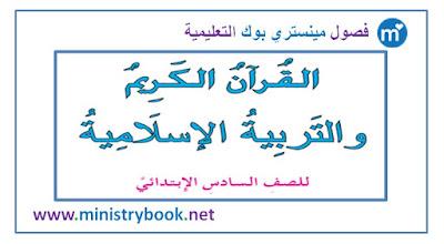 كتاب التربية الاسلامية للصف السادس الابتدائي 2018-2019-2020-2021