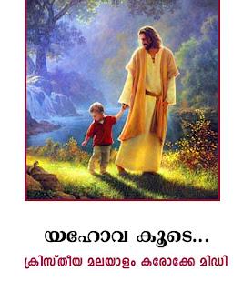 https://christianmalayalamkaraokemidi.blogspot.in/2016/06/yahova-koodeyundenkil-malayalam.html