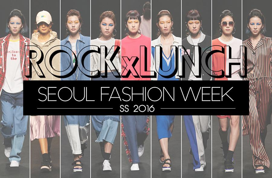 Неделя моды в Сеуле: ROCKxLUNCH