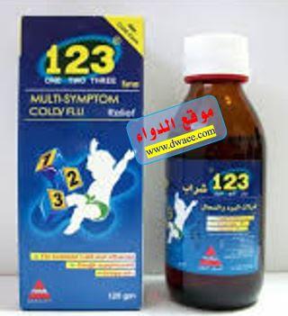وان تو ثري 1-2-3 شراب لعلاج البرد وخافض حرارة