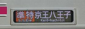 京王電鉄 準特急 京王八王子行き6 7000系新LED